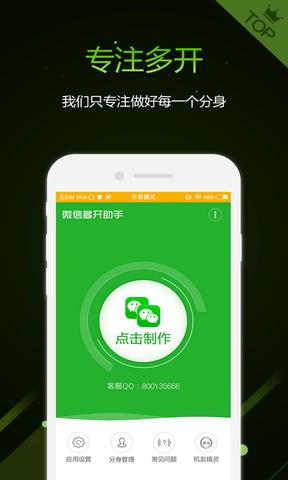 微信多开助手_pic4