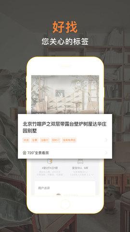 途家短租_pic5