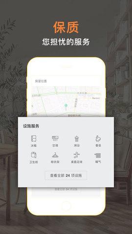 途家短租_pic3