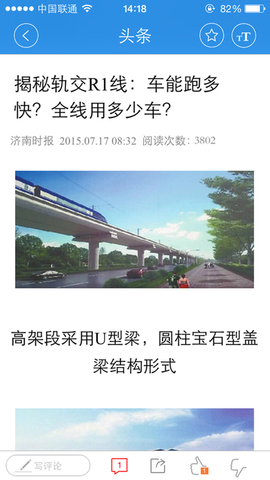 爱济南_pic2