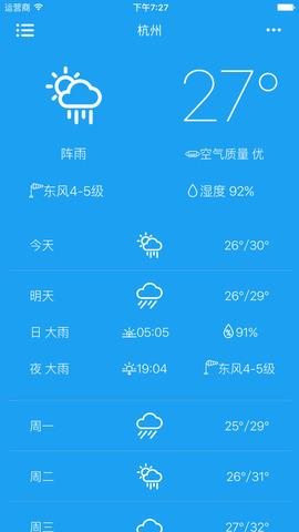 一个天气_pic2