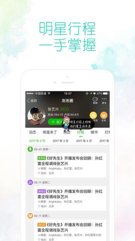 爱奇艺视频_pic2