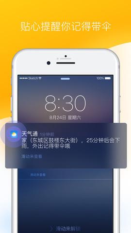 万年历_pic4