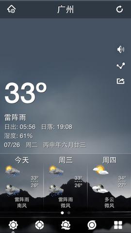 风铃天气_pic5