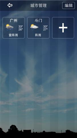 风铃天气_pic3