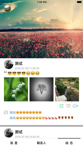 盖讯通_pic3