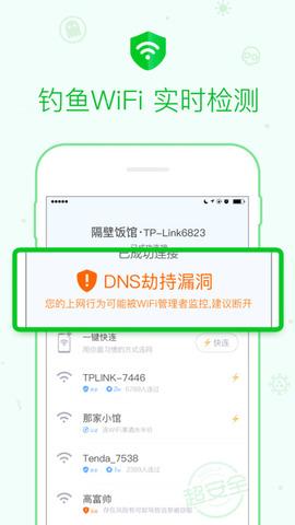 360免费WiFi_pic3