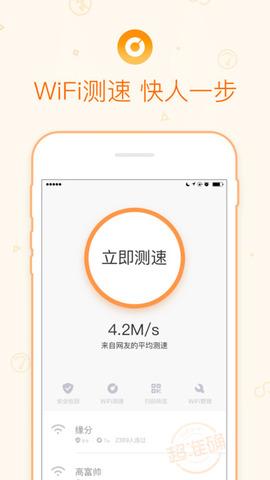 360免费WiFi_pic2