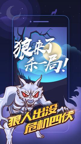 狼人杀_pic2