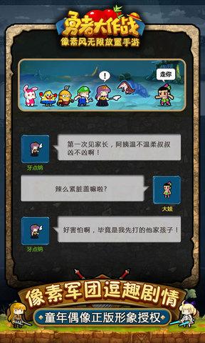 勇者大作战_pic5