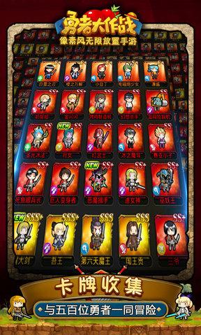 勇者大作战_pic4