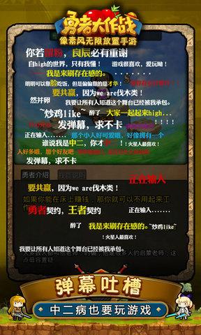 勇者大作战_pic1