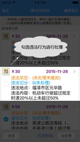 福建交通罚没_pic3