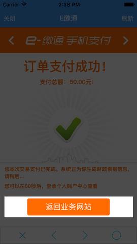福建交通罚没_pic1