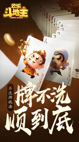 QQ欢乐斗地主_pic5
