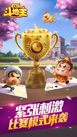 QQ欢乐斗地主_pic2