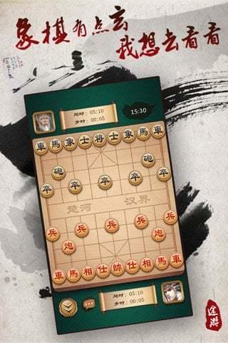 途游中国象棋_pic4