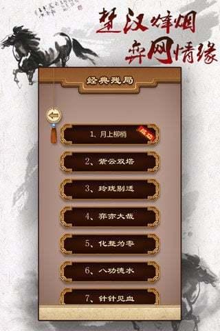 途游中国象棋_pic3