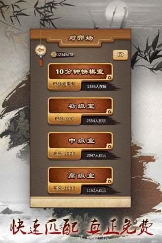 途游中国象棋_pic2