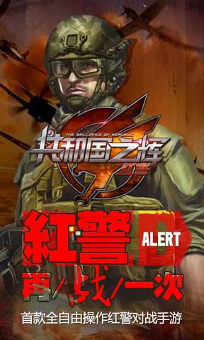 红警最高警戒_pic5