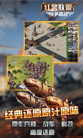 红警联盟争霸战_pic3