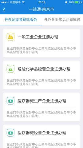 江苏政务服务_pic2