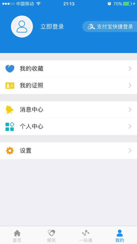 江苏政务服务_pic1
