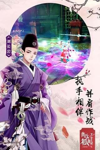 青丘狐传说_pic3