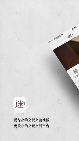 文玩迷_pic5