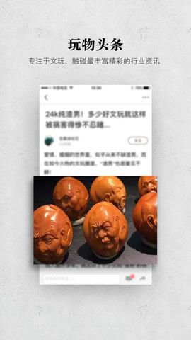 文玩迷_pic1