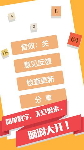 2048消消乐_pic5