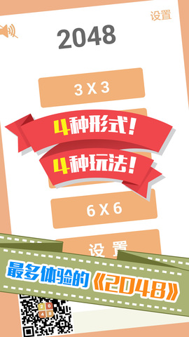 2048消消乐_pic4