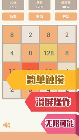 2048消消乐_pic2