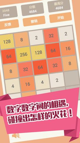 2048消消乐_pic1