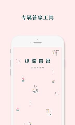 小粉管家_pic3