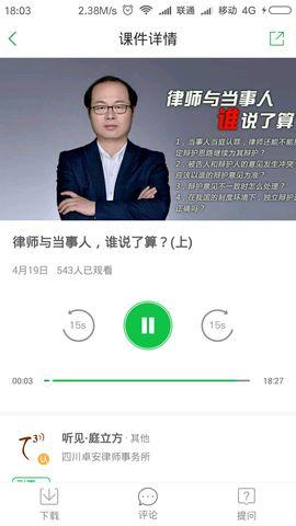 领络律师_pic4