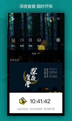 微软必应_pic2