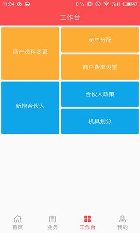 收单展业平台_pic4