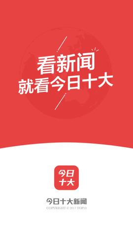 今日十大新闻_pic5