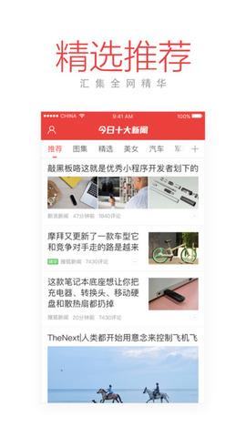 今日十大新闻_pic3