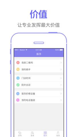 紫色医疗医生版_pic4