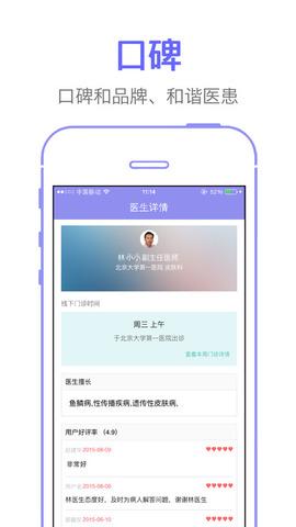 紫色医疗医生版_pic3