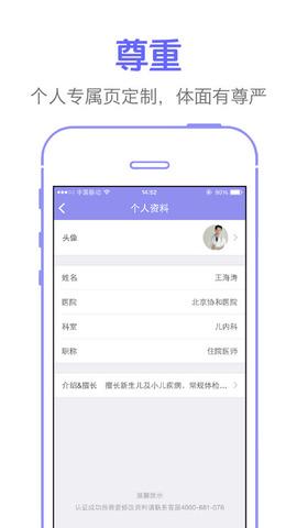 紫色医疗医生版_pic2