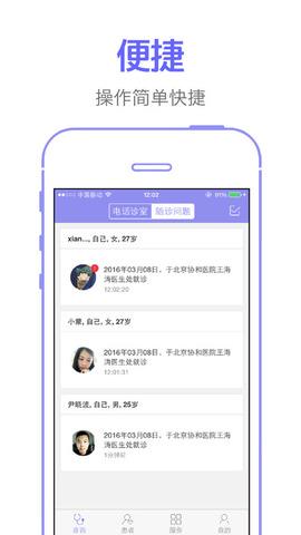 紫色医疗医生版_pic1