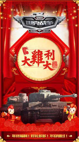 全民坦克战争_pic5