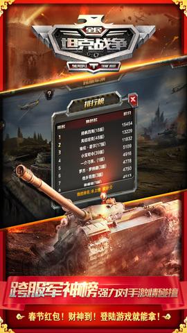 全民坦克战争_pic3