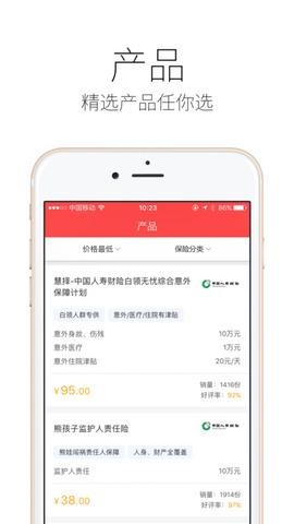 中国人寿精选_pic4