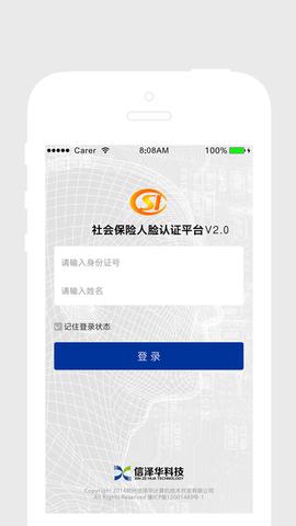 社会保险人脸认证平台_pic4
