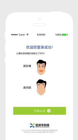 社会保险人脸认证平台_pic3