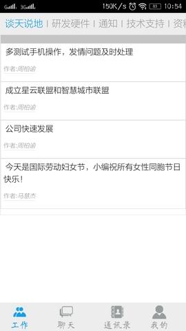 智慧云谷_pic5